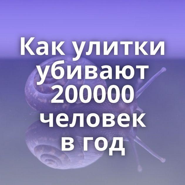 Какулитки убивают 200000 человек вгод