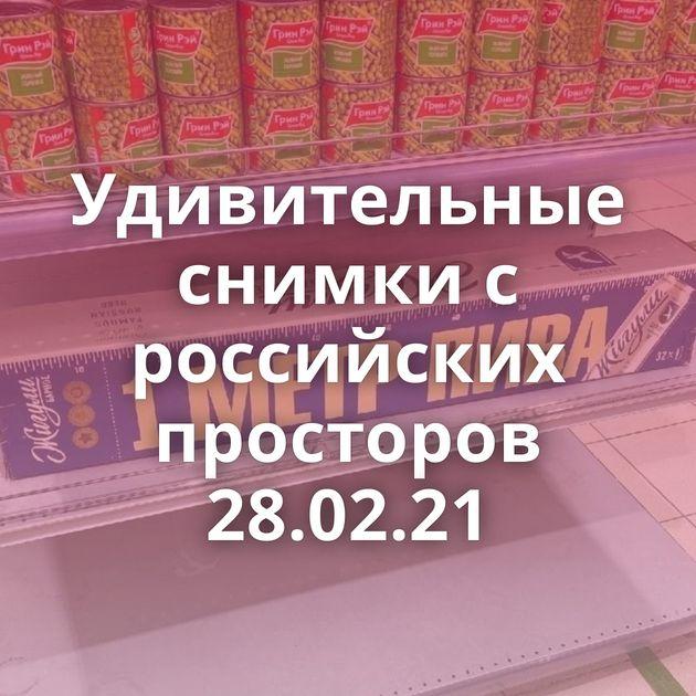 Удивительные снимки с российских просторов 28.02.21