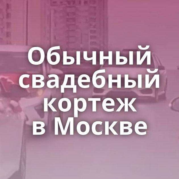 Обычный свадебный кортеж вМоскве