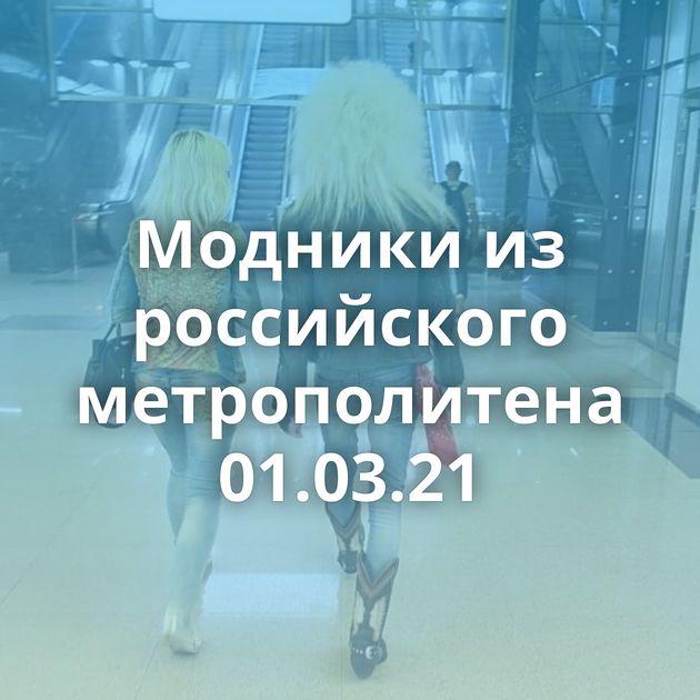 Модники из российского метрополитена 01.03.21