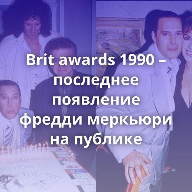Brit awards 1990 – последнее появление фредди меркьюри напублике