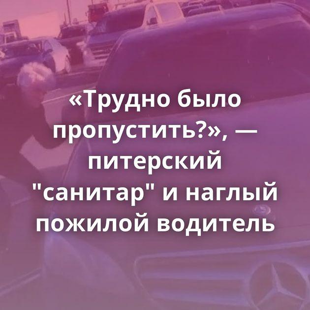 «Трудно было пропустить?», — питерский