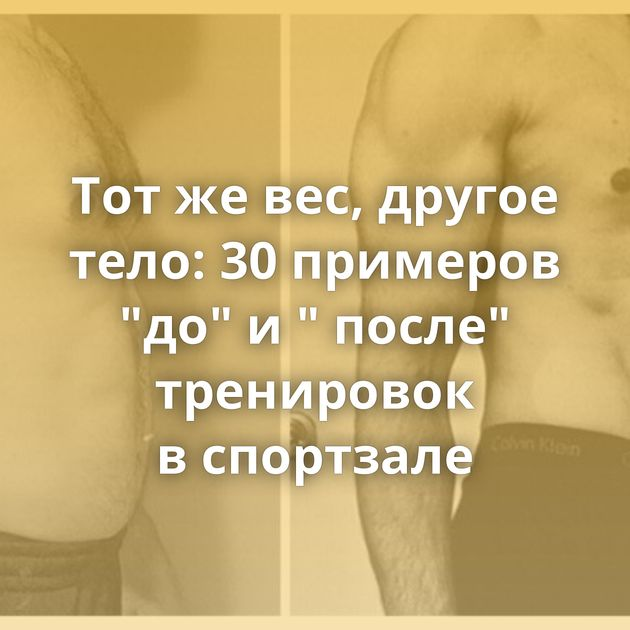 Тотжевес, другое тело: 30примеров