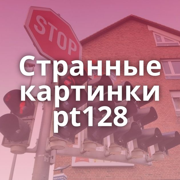 Странные картинки pt128
