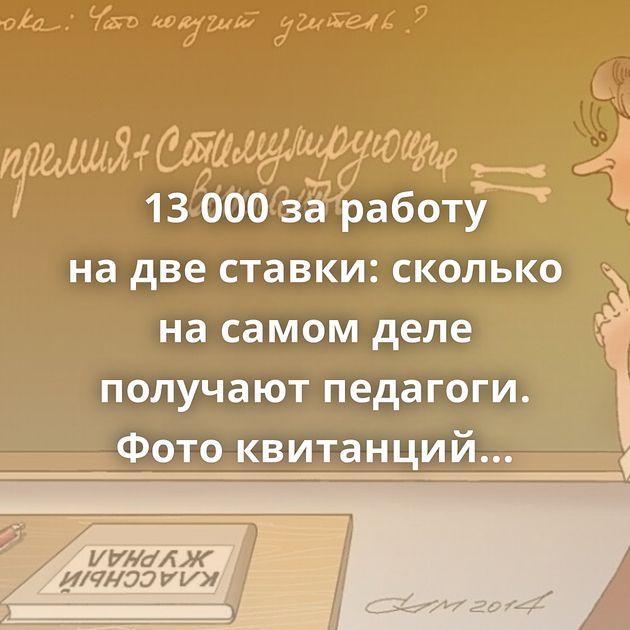 13000заработу надвеставки: сколько насамом деле получают педагоги. Фото квитанций прилагается