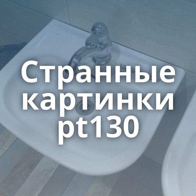 Странные картинки pt130