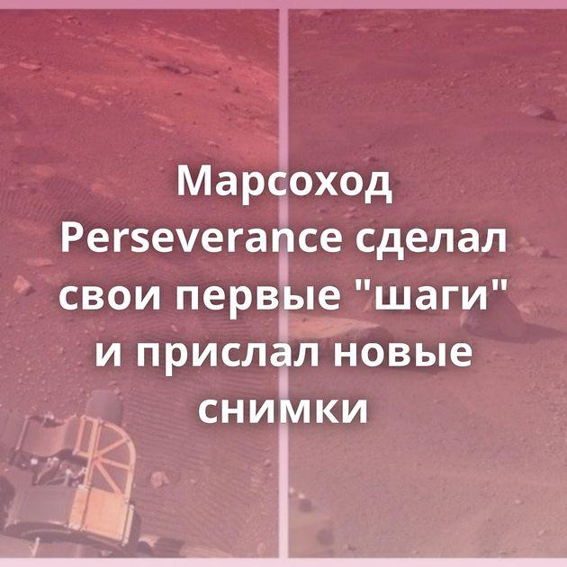 Марсоход Perseverance сделал свои первые