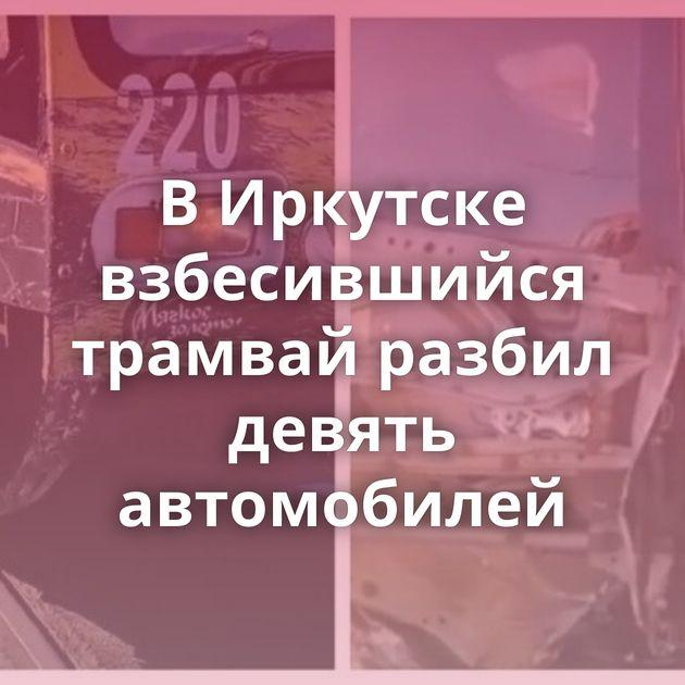 ВИркутске взбесившийся трамвайразбил девять автомобилей