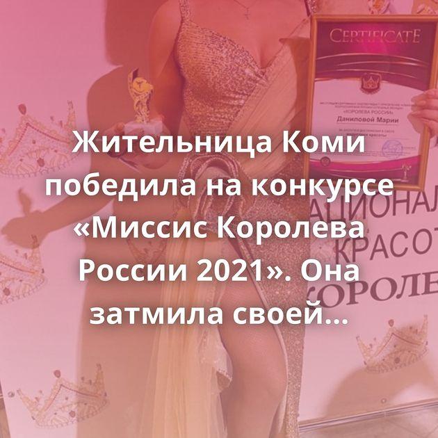Жительница Коми победила на конкурсе «Миссис Королева России 2021». Она затмила своей красотой остальных…