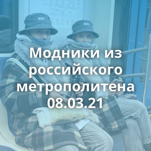 Модники из российского метрополитена 08.03.21