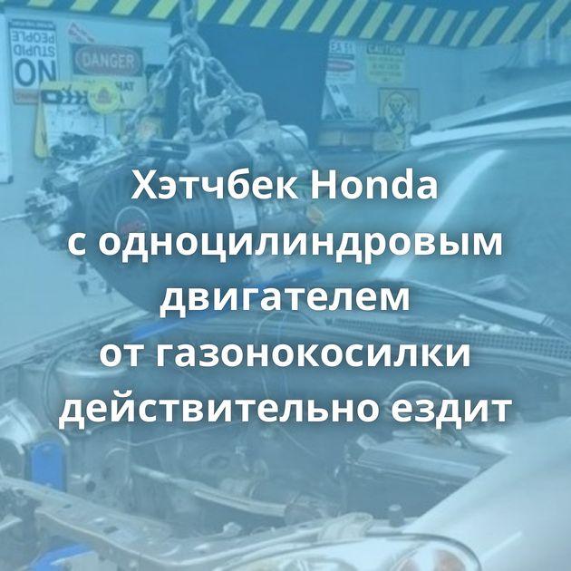 Хэтчбек Honda содноцилиндровым двигателем отгазонокосилки действительно ездит