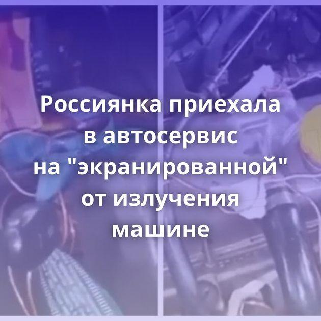 Россиянка приехала вавтосервис на