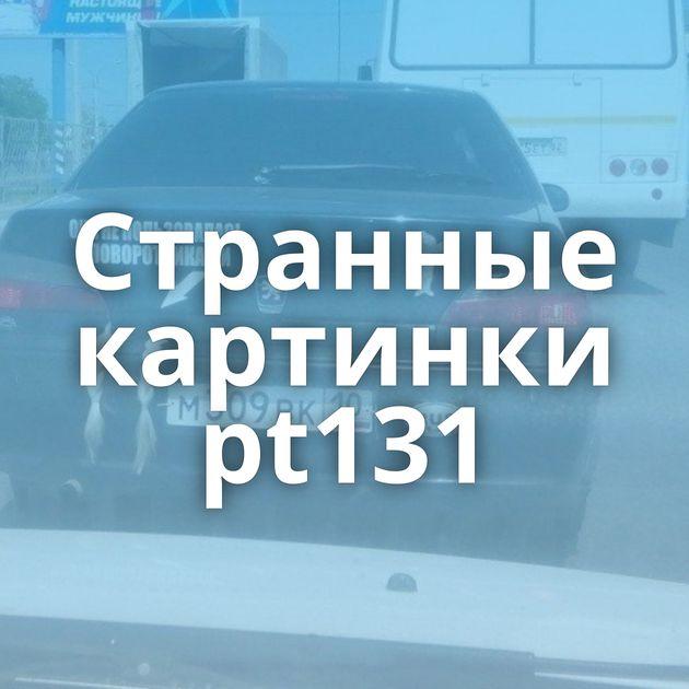 Странные картинки pt131