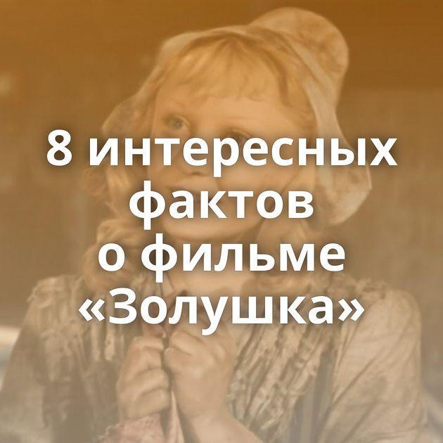 8интересных фактов офильме «Золушка»