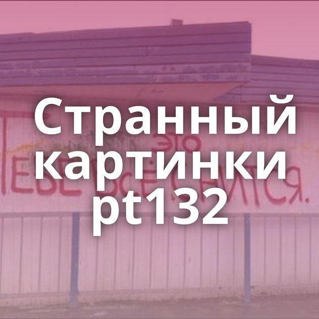 Странный картинки pt132