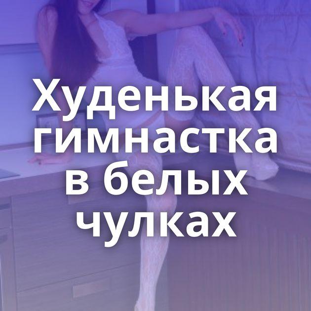 Худенькая гимнастка в белых чулках