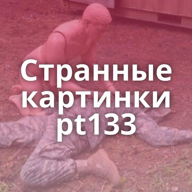 Странные картинки pt133