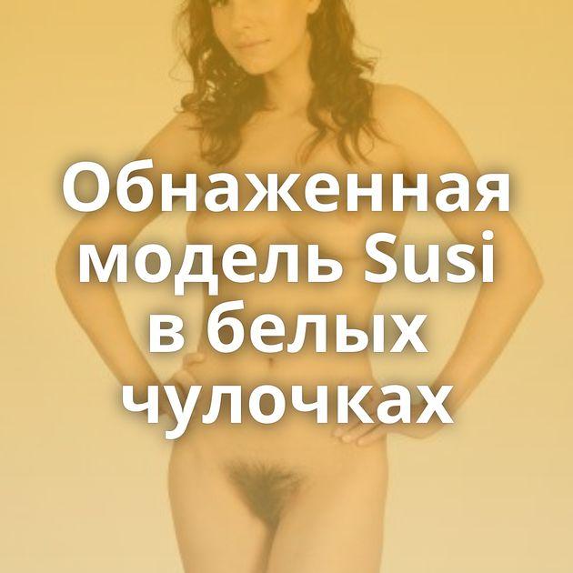 Обнаженная модель Susi в белых чулочках