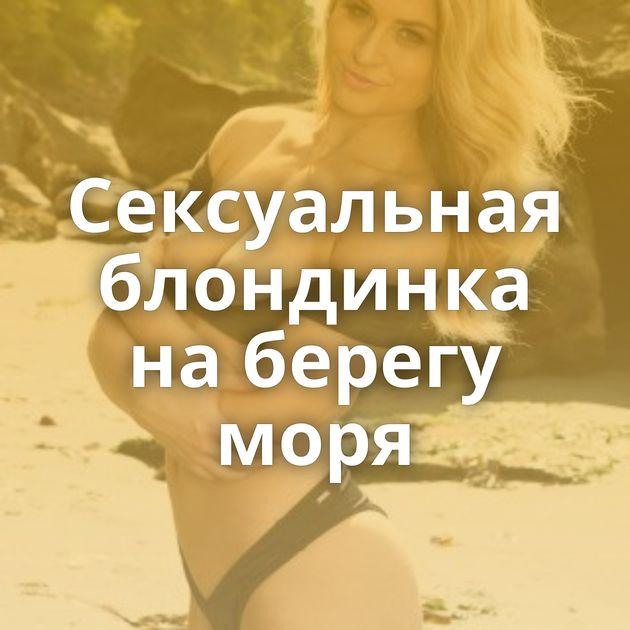 Сексуальная блондинка на берегу моря