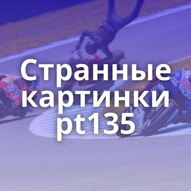 Странные картинки pt135