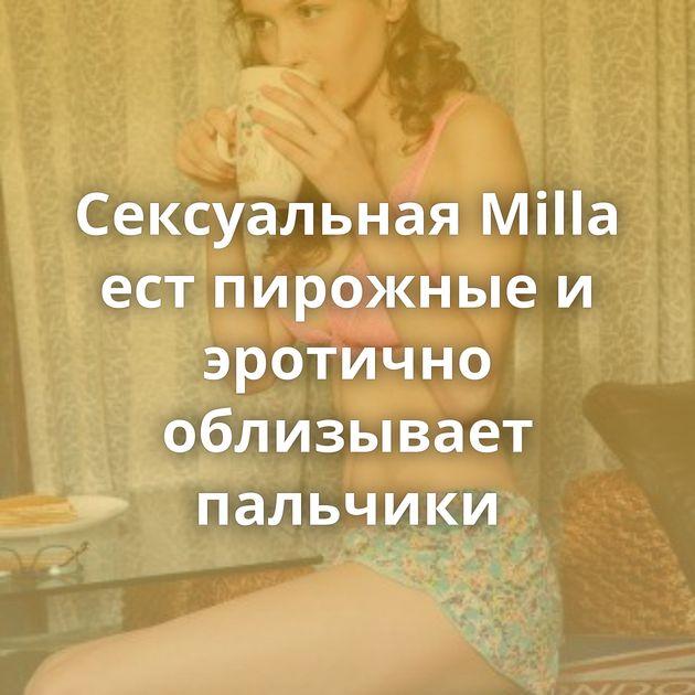 Сексуальная Milla ест пирожные и эротично облизывает пальчики