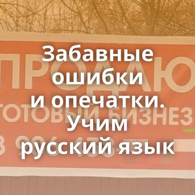 Забавные ошибки иопечатки. Учим русский язык