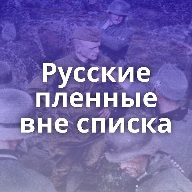 Русские пленные внесписка