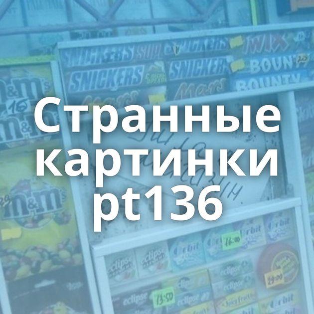 Странные картинки pt136