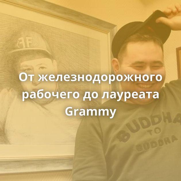 Отжелезнодорожного рабочего долауреата Grammy