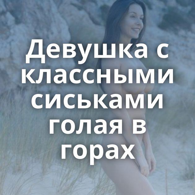 Девушка с классными сиськами голая в горах