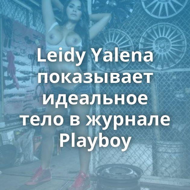Leidy Yalena показывает идеальное тело в журнале Playboy