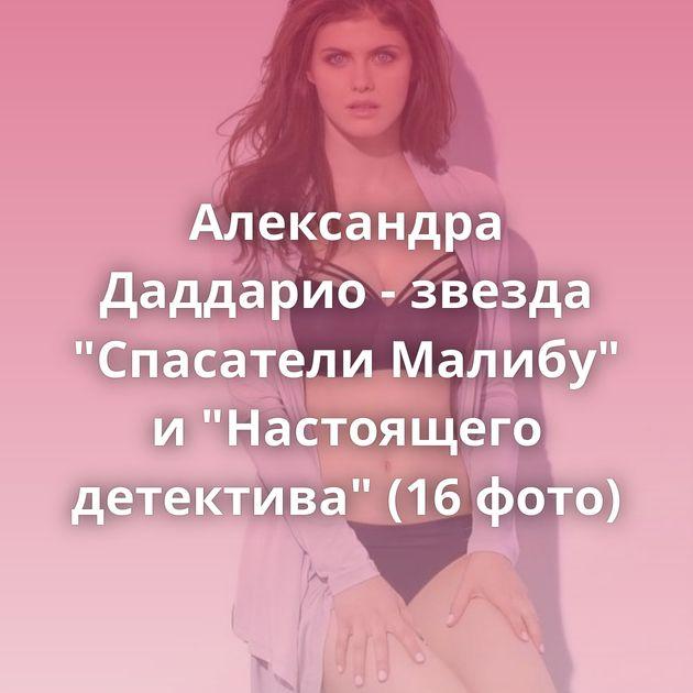 Александра Даддарио - звезда
