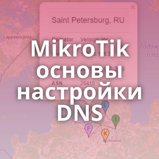 MikroTik основы настройки DNS
