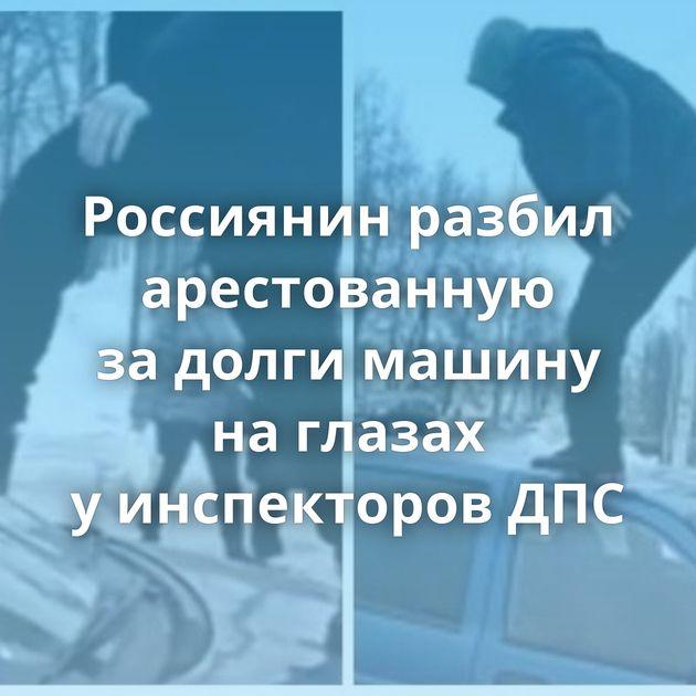 Россиянин разбил арестованную задолги машину наглазах уинспекторов ДПС