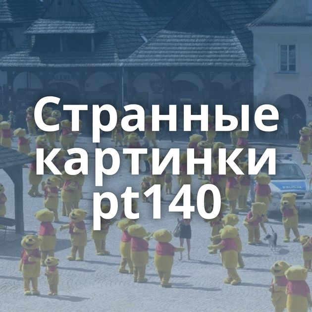 Странные картинки pt140