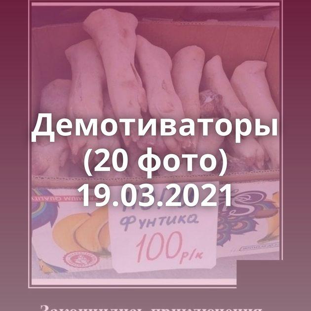Демотиваторы (20 фото) 19.03.2021
