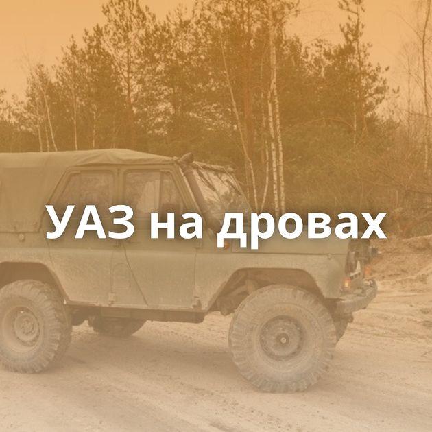 УАЗнадровах