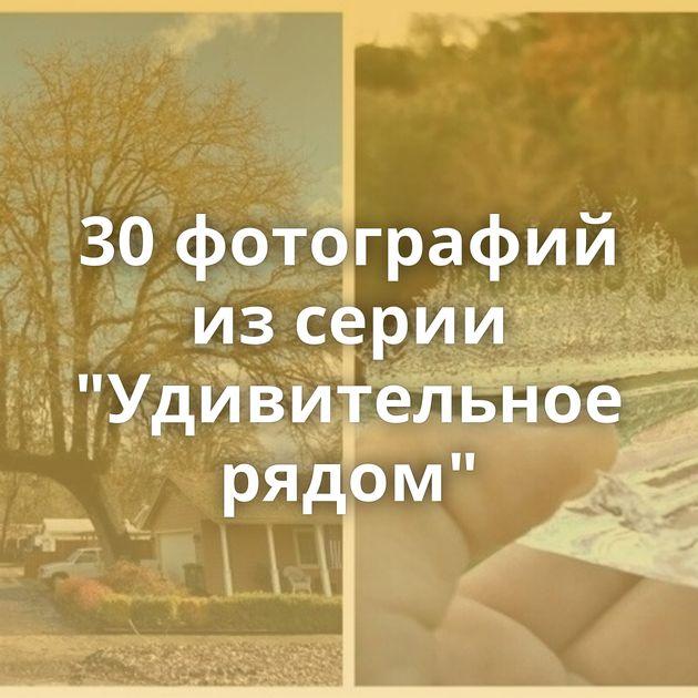30фотографий изсерии