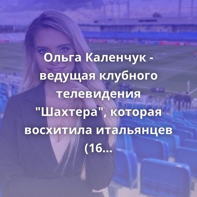 Ольга Каленчук - ведущая клубного телевидения