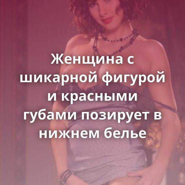 Женщина с шикарной фигурой и красными губами позирует в нижнем белье
