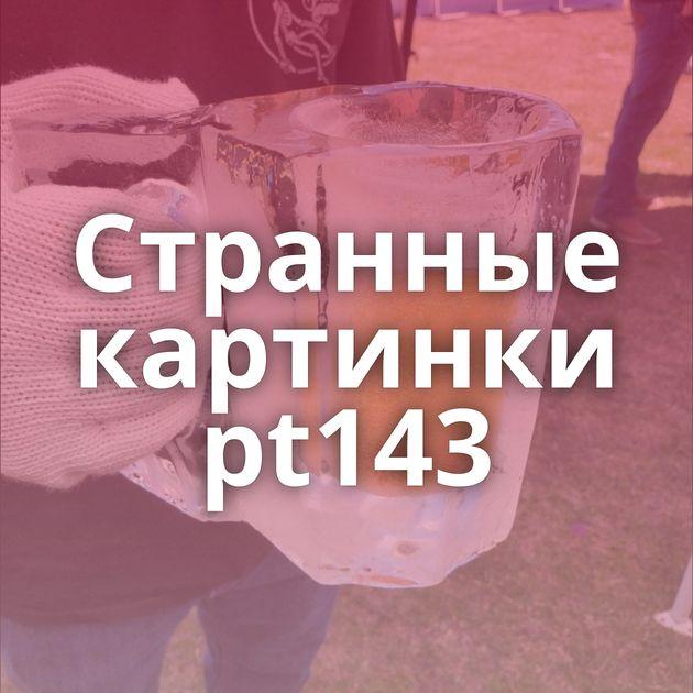 Странные картинки pt143