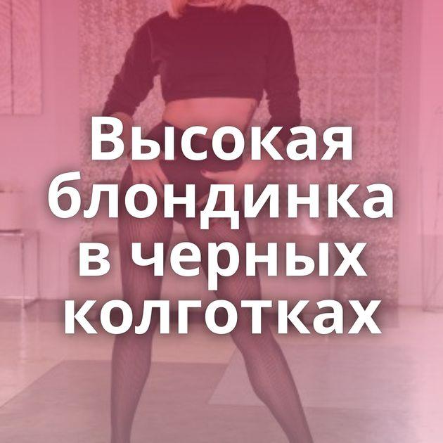 Высокая блондинка в черных колготках
