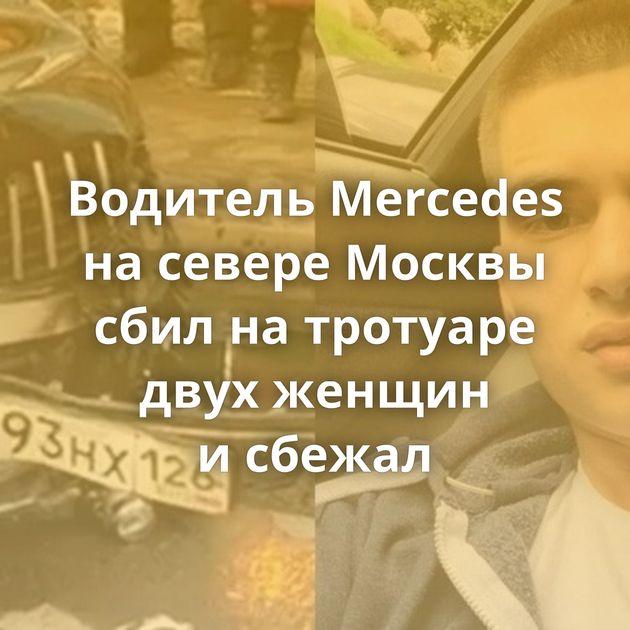 Водитель Mercedes насевере Москвы сбил натротуаре двух женщин исбежал
