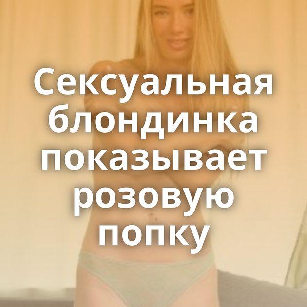 Сексуальная блондинка показывает розовую попку