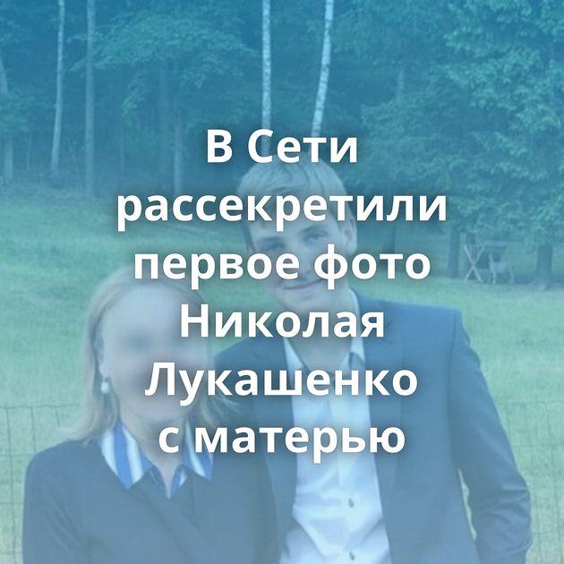 ВСети рассекретили первое фото Николая Лукашенко сматерью