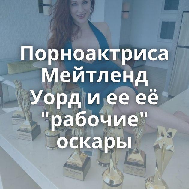 Порноактриса Мейтленд Уорд и ее её