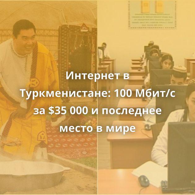 Интернет в Туркменистане: 100 Мбит/с за $35 000 и последнее место в мире