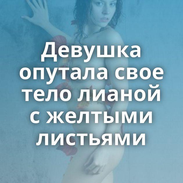 Девушка опутала свое тело лианой с желтыми листьями