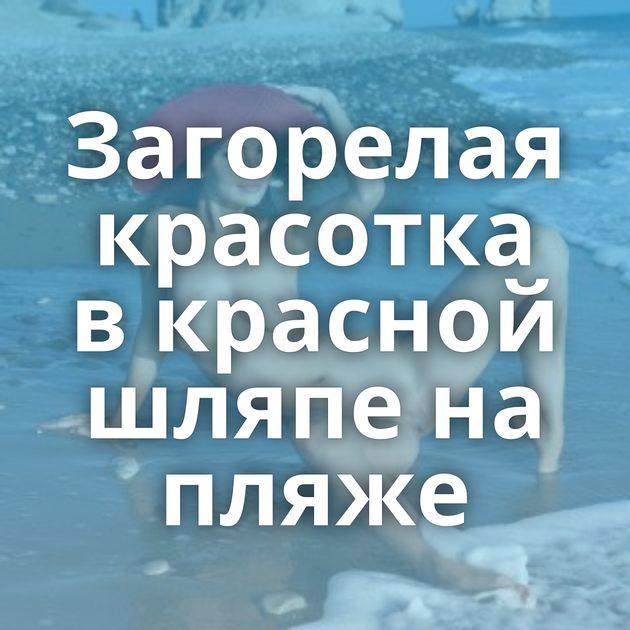 Загорелая красотка в красной шляпе на пляже
