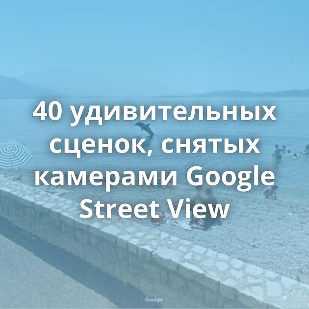 40удивительных сценок, снятых камерами Google Street View